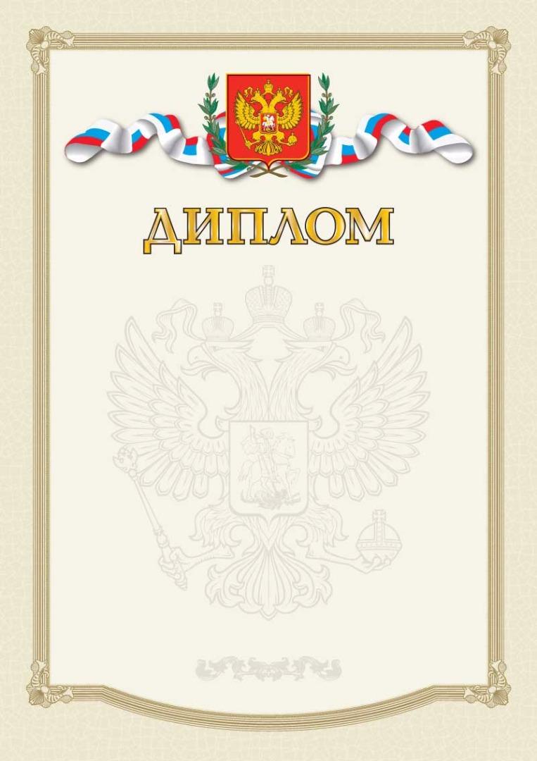 Изготовление грамот и дипломов Печать грамот и дипломов в Москве  Грамоты и дипломы