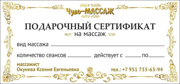 Сертификат для мужчин в подарок на массаж 926